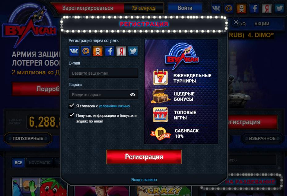 Регистрация в онлайн-казино Вулкан Grand